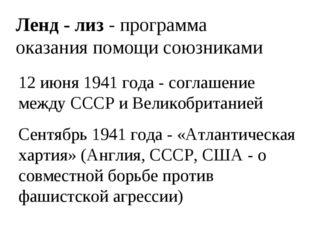 12 июня 1941 года - соглашение между СССР и Великобританией Сентябрь 1941 год