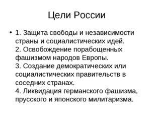 Цели России 1. Защита свободы и независимости страны и социалистических идей.