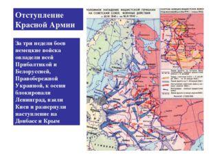 Отступление Красной Армии За три недели боев немецкие войска овладели всей Пр