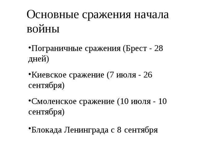 Основные сражения начала войны Пограничные сражения (Брест - 28 дней) Киевско...