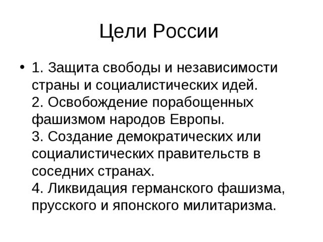 Цели России 1. Защита свободы и независимости страны и социалистических идей....