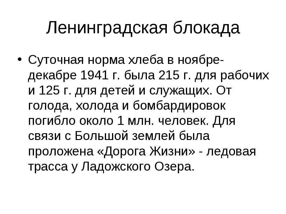 Ленинградская блокада Суточная норма хлеба в ноябре-декабре 1941 г. была 215...