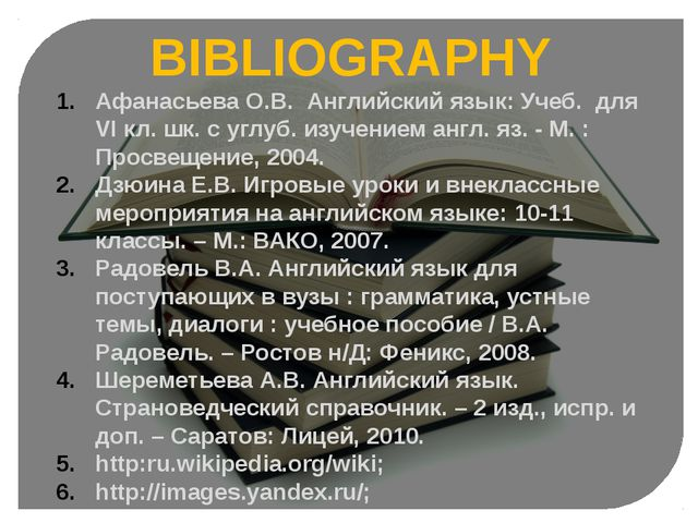 Сплитер BIBLIOGRAPHY Афанасьева О.В. Английский язык: Учеб. для VI кл. шк. с...