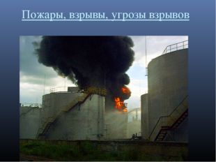 Пожары, взрывы, угрозы взрывов