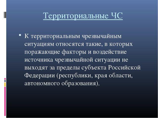 Территориальные ЧС К территориальным чрезвычайным ситуациям относятся такие,...