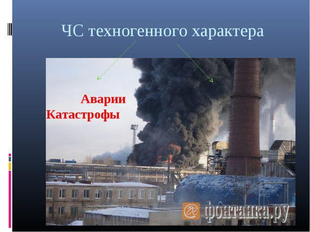 ЧС техногенного характера Аварии Катастрофы