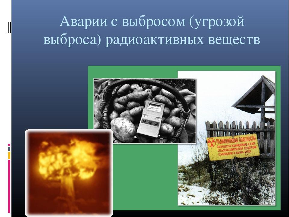 Аварии с выбросом (угрозой выброса) радиоактивных веществ