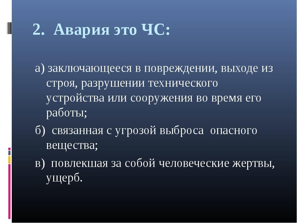 2. Авария это ЧС: а) заключающееся в повреждении, выходе из строя, разрушении...