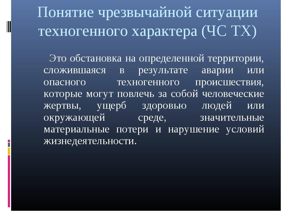 Понятие чрезвычайной ситуации техногенного характера (ЧС ТХ) Это обстановка н...
