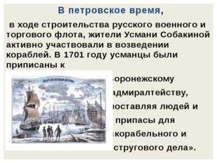 В петровское время, в ходе строительства русского военного и торгового флота,