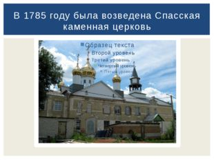 В 1785 году была возведена Спасская каменная церковь