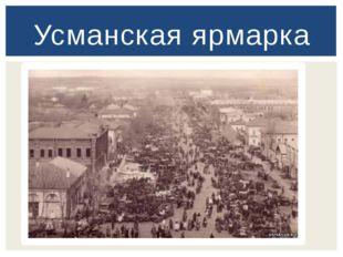 Усманская ярмарка