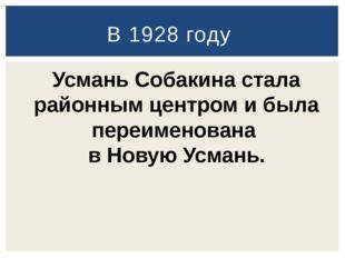 В 1928 году Усмань Собакина стала районным центром и была переименована в Но