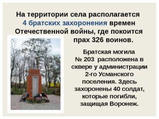 На территории села располагается 4 братских захоронения времен Отечественной