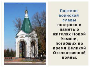 Пантеон воинской славы построен в память о жителях Новой Усмани, погибших во