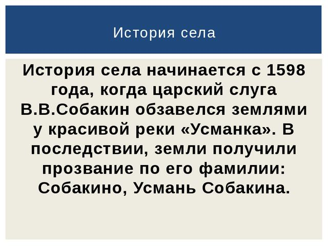 История села начинается с 1598 года, когда царский слуга В.В.Собакин обзавелс...