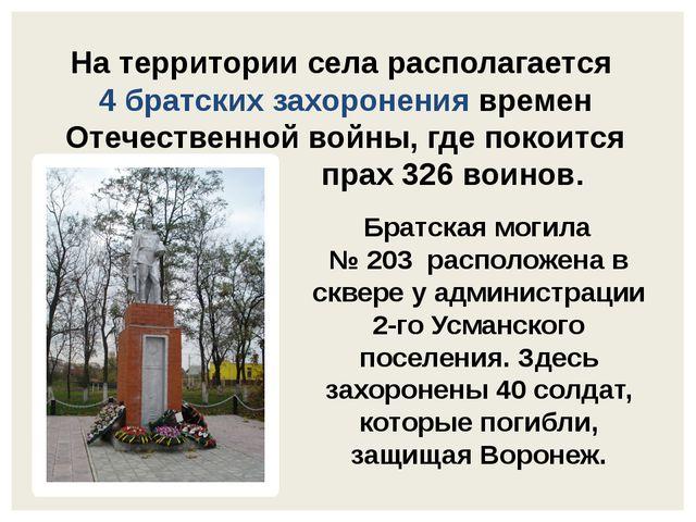 На территории села располагается 4 братских захоронения времен Отечественной...