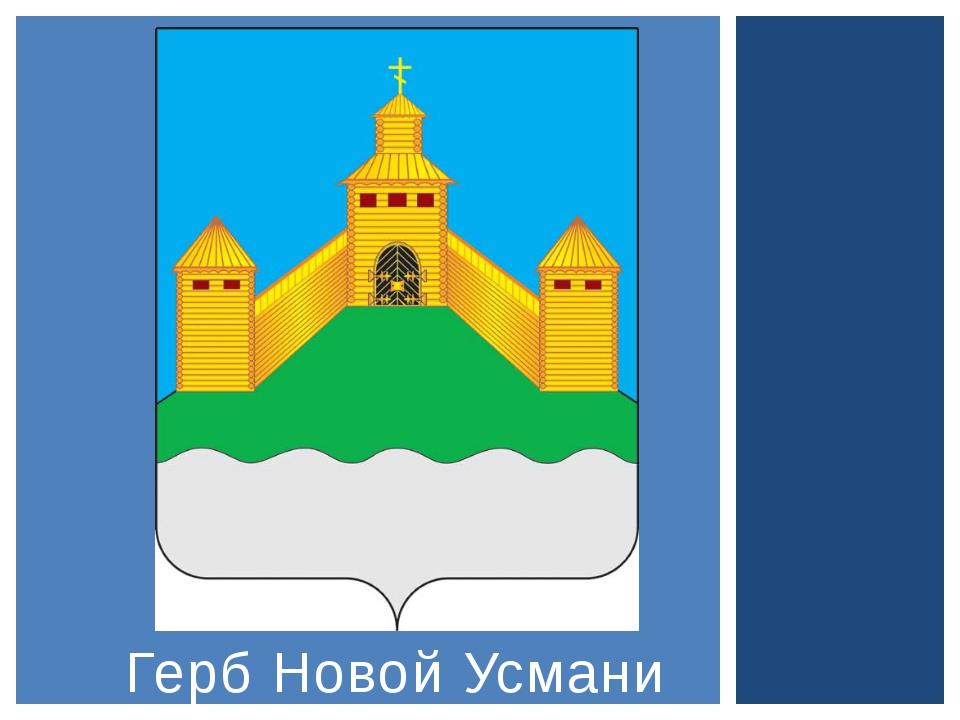 Герб Новой Усмани