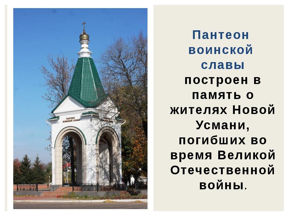 Пантеон воинской славы построен в память о жителях Новой Усмани, погибших во...