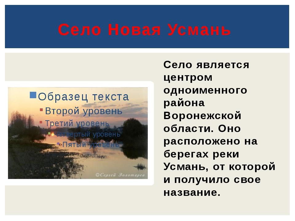 Село является центром одноименного района Воронежской области. Оно расположен...