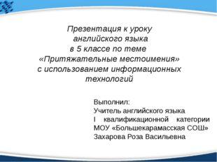 Презентация к уроку английского языка в 5 классе по теме «Притяжательные мест