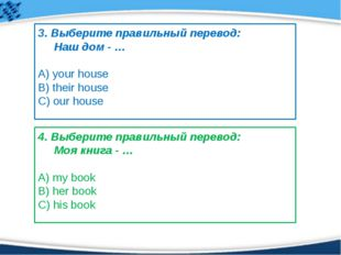 5. Выберите правильный перевод: Ее тарелка - … А) her plate B) his plate С) i