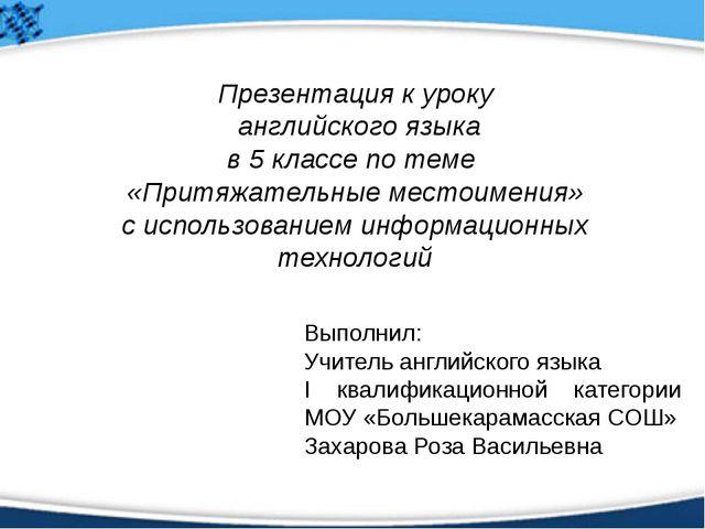 Презентация к уроку английского языка в 5 классе по теме «Притяжательные мест...