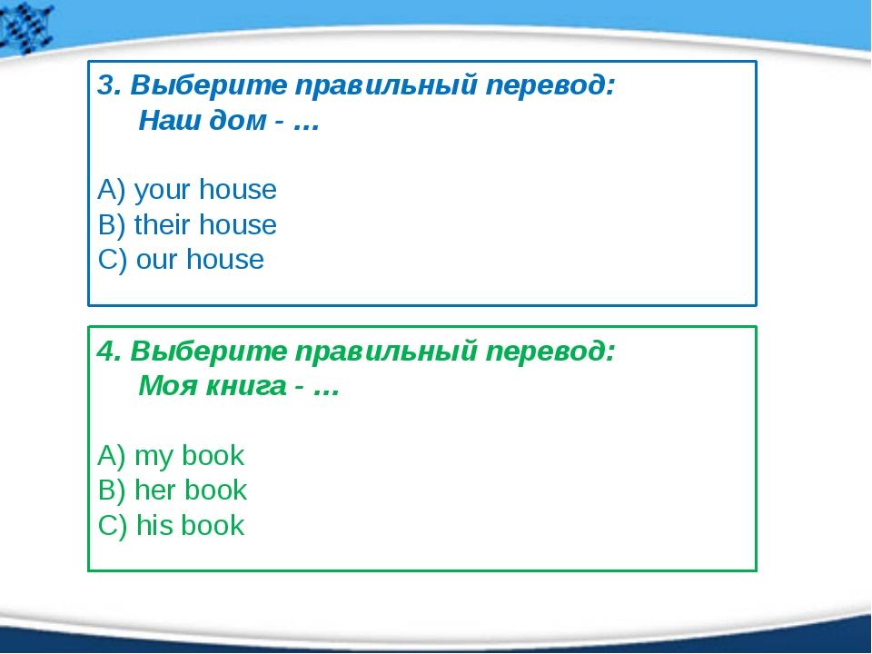 5. Выберите правильный перевод: Ее тарелка - … А) her plate B) his plate С) i...