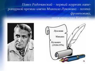 Павел Радочинский – первый лауреат лите- ратурной премии имени Михаила Лукони
