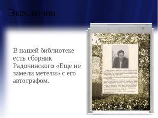 В нашей библиотеке есть сборник Радочинского «Еще не замели метели» с его авт