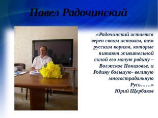 Павел Радочинский «Радочинский остается верен своим истокам, тем русским корн