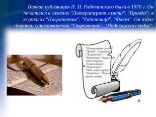 """Первая публикация П. П. Радочинского была в 1970 г. Он печатался в газетах """"Л"""