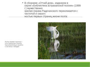 Жизни первая страница – Усть-Лабинская станица. Там в безоблачье струится Ста