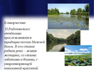 В творчестве П.Радочинского отчётливо прослеживаются традиции поэзии Нижней В