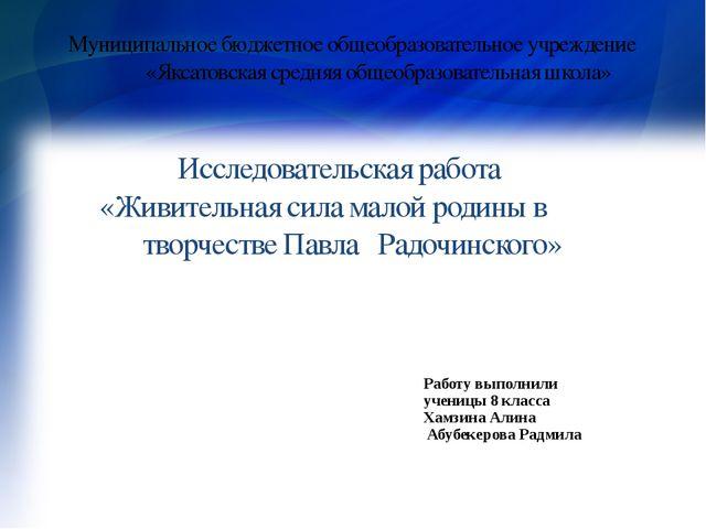 Муниципальное бюджетное общеобразовательное учреждение «Яксатовская средняя о...