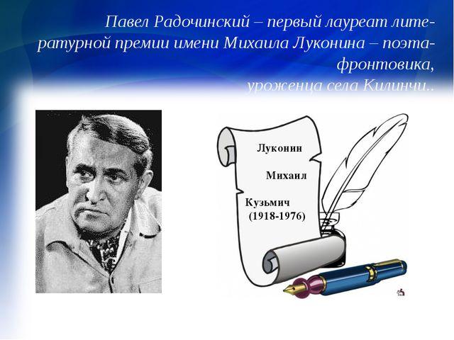 Павел Радочинский – первый лауреат лите- ратурной премии имени Михаила Лукони...