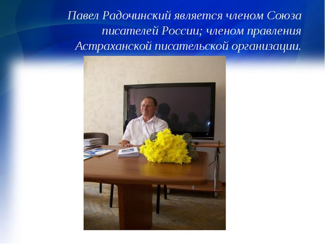 Павел Радочинский является членом Союза писателей России; членом правления А...