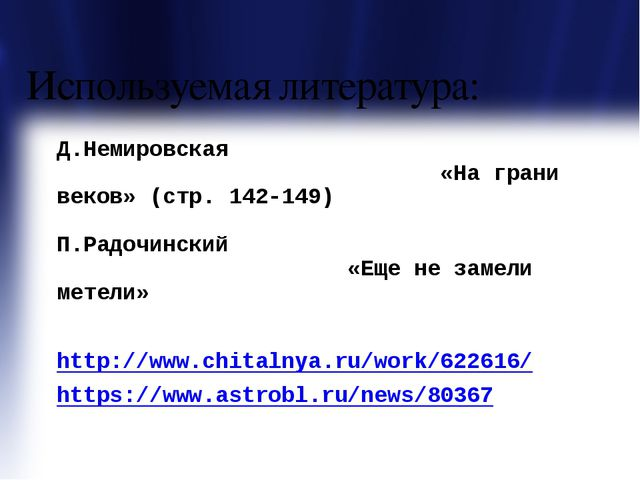 Используемая литература: Д.Немировская «На грани веков» (стр. 142-149) П.Ра...