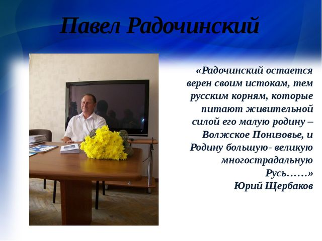Павел Радочинский «Радочинский остается верен своим истокам, тем русским корн...