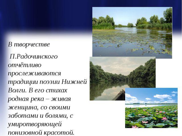 В творчестве П.Радочинского отчётливо прослеживаются традиции поэзии Нижней В...