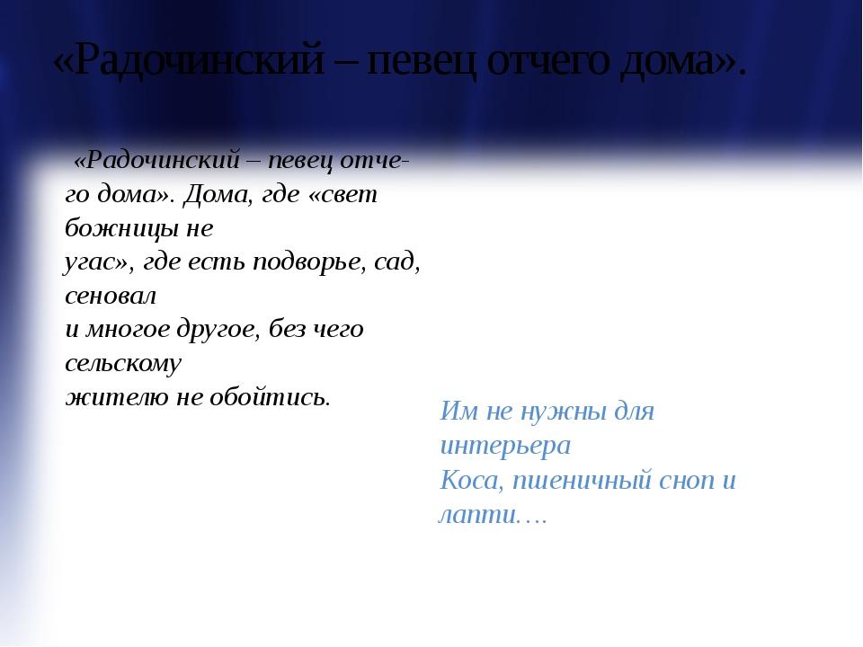 «Радочинский – певец отчего дома». «Радочинский – певец отче- го дома». Дома,...