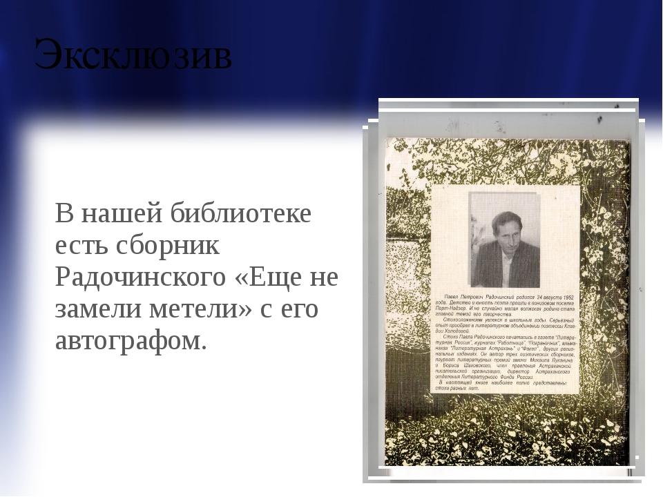 В нашей библиотеке есть сборник Радочинского «Еще не замели метели» с его авт...