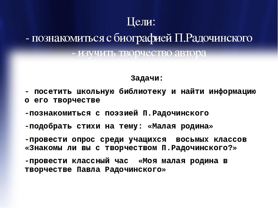 Цели: - познакомиться с биографией П.Радочинского - изучить творчество автор...
