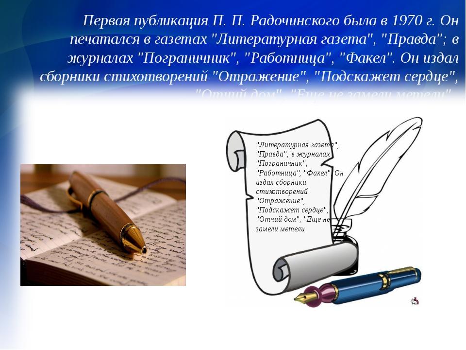 """Первая публикация П. П. Радочинского была в 1970 г. Он печатался в газетах """"Л..."""