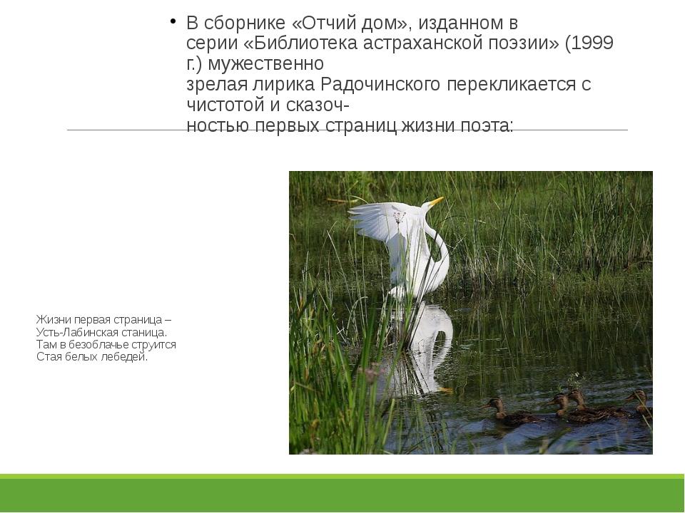 Жизни первая страница – Усть-Лабинская станица. Там в безоблачье струится Ста...