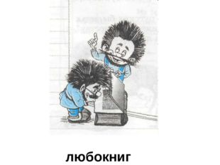 любокниг