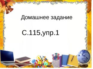 Домашнее задание С.115,упр.1