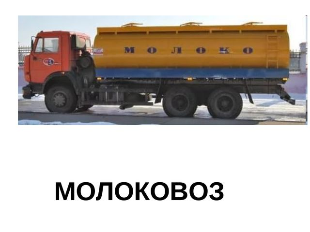 МОЛОКОВОЗ