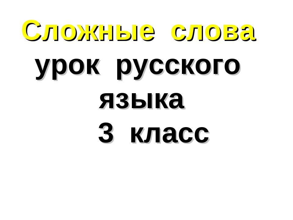 Сложные слова урок русского языка 3 класс