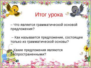 Цыганок Виктория Сергеевна – Что является грамматической основой предлож